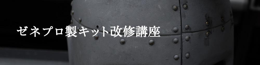 ゼネプロ製鉄仮面VFキット製作・作例