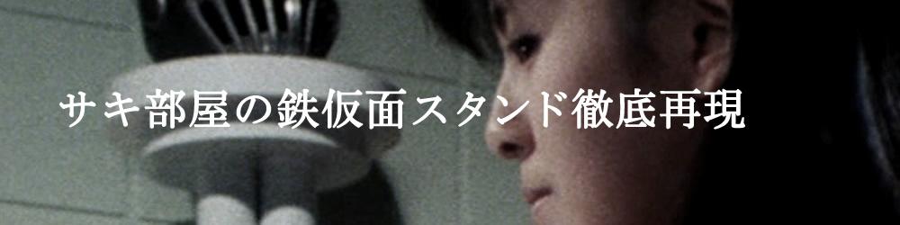スケバン刑事IIファンサイト 少女鉄仮面伝説